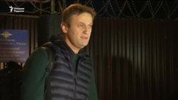Алексей Навальний ҳибcдан озод бўлди