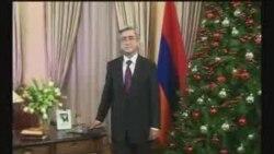 Սերժ Սարգսյանի ամանորյա ուղերձը