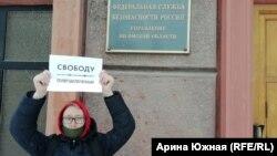"""Активист партии """"Яблоко"""" Никита Рудовол на пикете в поддержку политзаключенных у здания ФСБ в Омске"""