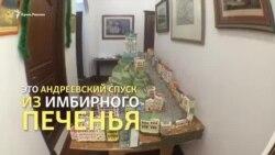 Как американка Андреевский спуск из печенья сделала (видео)