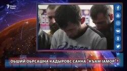 """Оьший оьрсашна Кадыровс санна """"къам Iамор""""?"""