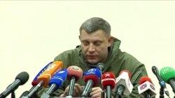 Захарченко про визнання України «терористичною організацією»