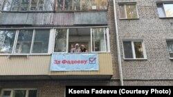 Избирательная кампания Ксении Фадеевой в Томске