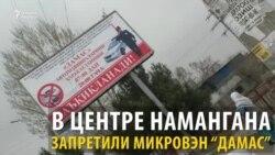 В Намангане запретили передвижение на минивэнах «Дамас»
