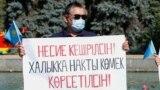 Билік келісім берген митингіде халыққа несие амнистиясын жариялау туралы талап жазылған плакат ұстап тұрған адам. Алматы, 13 қыркүйек 2020 жыл.
