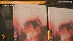 Оксана Забужко презентує «Літопис самовидців»
