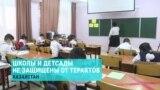 В Казахстане по следам расстрела в Казани обсуждают, как защитить школы и детские сады