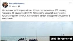 20 березня 2020. Ділан Малясов засновник мілітарного ресурсу «The Defence Blog»