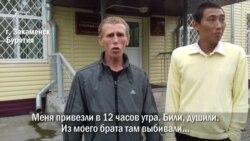 Николай баландин и Дмитрий Рабжаев - о пытках в ОВД Закаменска