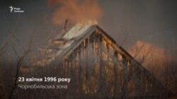 Чорнобиль горить. Що у зоні відчуження забирають час і вогонь?