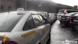 Տաքսու վարորդները բողոքում են կայանատեղիների նվազեցումից