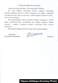 Поздравление от президента Путина к 75-летию Победы