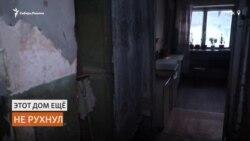 Жители сами спасают свой дом от разрушения