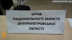 На Дніпропетровщині обіцяють винагороди за затримання диверсантів і здачу зброї