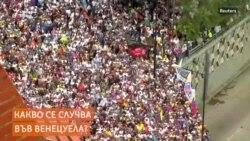 Кризата във Венецуела отблизо