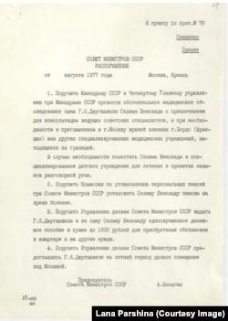 Секретный архивный документ. Вопрос о здоровье правнука Сталина обсуждал в 1977 году Совет министров СССР