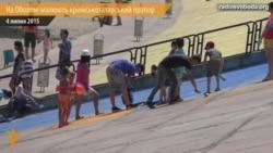 На Оболоні малюють кримськотатарський прапор