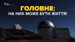 Відпустка за 360 трильйонів кілометрів від Землі? (відео)