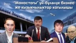 """""""Манастагы"""" үй-бүлөлүк бизнес же кызыкчылыктар кагылышы"""