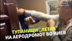 Украински политичар, предизвикувач на тепачки