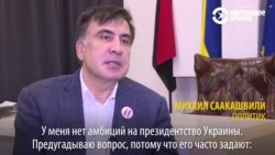 Михаил Саакашвили отрицает, что хочет быть президентом Украины