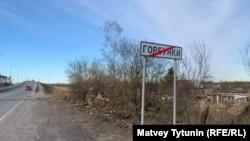 Деревня Горбунки