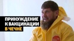 Принуждение к вакцинации в Чечне