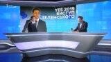 Про олігархів і Донбас. Аналіз заяв Зеленського на форумі YES 2019