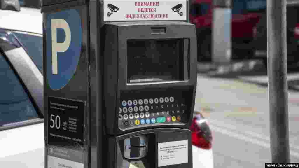Неработающий паркомат выполняет декоративную функцию. Российские власти ранее сообщали, что с июня паркоматы начали работать