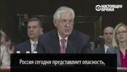 Тиллерсон: Россия представляет опасность, но ее действия предсказуемы