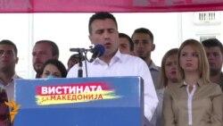 Заев до Груевски: Напушти го премиерскиот кабинет