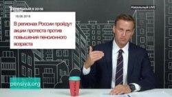 Миллионы против Кремля