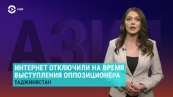 Азия: в Таджикистане перед выборами отключили Интернет