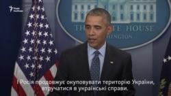 Санкції проти Росії викликані її агресією щодо України – Обама (відео)