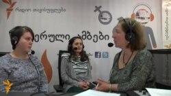 ქალთა მიმართ ძალადობა და გაეროს სპეციალური მომხსენებელი საქართველოში