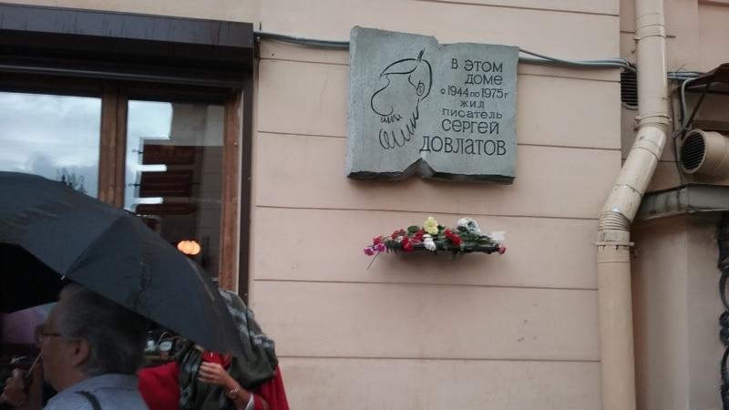 В Петербурге выставлена на продажу квартира Сергея Довлатова