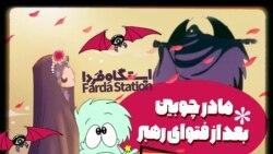 ایستگاه فردا: دغدغههای کارتونی یک رهبر (۱)