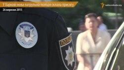 У Харкові 800 поліцейських склали присягу
