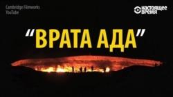 """""""Врата ада"""": 45 лет в Туркменистане по вине человека пылает огонь"""