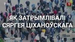 Затрыманьне Сяргея Ціханоўскага. Разьбіраем дэталёва