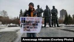 Пикет в Новосибирске 20 марта