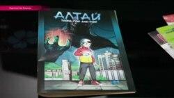 Первый кыргызский комикс - про мальчика супергероя по имени Алтай