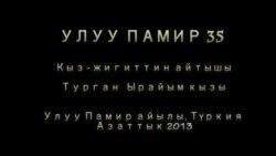 Турган Ырайым кызы: Кыз менен жигиттин айтышы