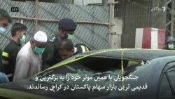 هفت کشته در حمله بر بازار سهام در کراچی