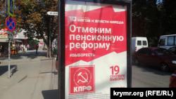 Предвыборная агитация в Крыму. Иллюстрационное фото