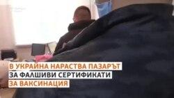 На пазар за фалшиви сертификати за ваксина в Украйна