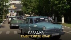 Къде ми е старата Волга?