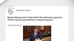 Видеозапись обращения президента КР набрала 4 000 «дизлайков»