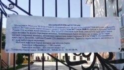 Моликияти бонки муфлисшудаи Тоҷпромбонкро ба музояда гузоштанд