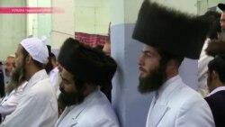 Иудейский Новый Год в украинской Умани